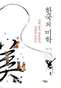 한국의 미학