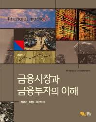 금융시장과 금융투자의 이해