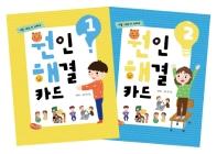 원인 해결 카드 세트(예꿈 사회성 시리즈)(전2권)