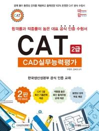 CAT CAD실무능력평가 2급(따라하면 합격이다!)