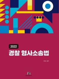경찰 형사소송법(2022)