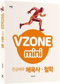 VZONE mini 전공체육 체육사 철학