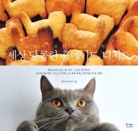 세상 달콤한 홈메이드 디저트(고양이 보나가 소개하는)