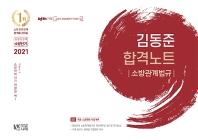소방관계법규 합격노트(2021)(김동준)