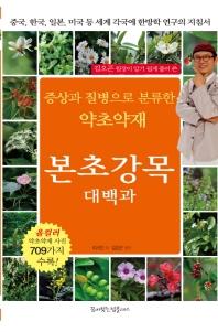 증상과 질병으로 분류한 약초약재 본초강목대백과(김오곤 원장이 알기 쉽게 풀어 쓴)