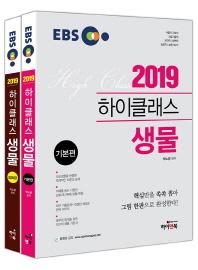 하이클래스 생물 세트(2019)(EBS)(전2권)