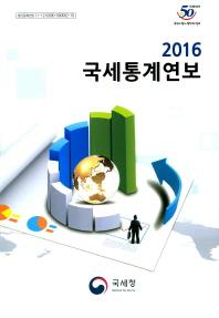 국세통계연보(2016)