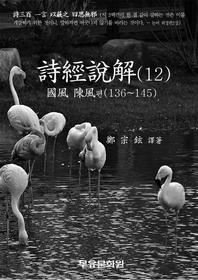 시경설해(12)_국풍 진풍편(136~145)