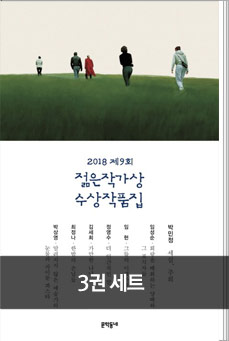 2019년이 기대되는 한국의 젊은 작가 세트