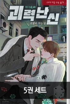 괴력난신(怪力亂神)―괴물이 꾸는 꿈(외전증보판) 세트