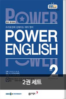 POWER ENGLISH(2020년 1월 + 2020년 2월)