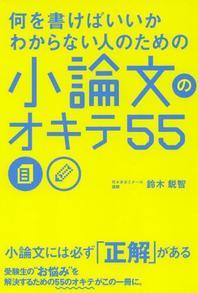 小論文のオキテ55