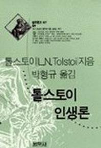 톨스토이 인생론(2판)(범우문고 7)