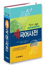 뉴에이지 새국어사전 (2004년 18쇄)