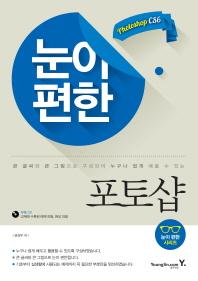 눈이 편한 포토샵(CD1장포함)(눈이 편한 시리즈)