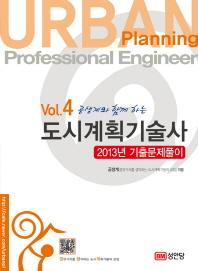 도시계획기술사 Vol. 4(공생계와 함께 하는)