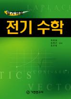 전기 수학(알기 쉬운)