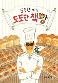 도도한 씨의 도도한 책빵(양장본 HardCover)