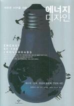 에너지 디자인(새로운 지구를 위한)(양장본 HardCover)
