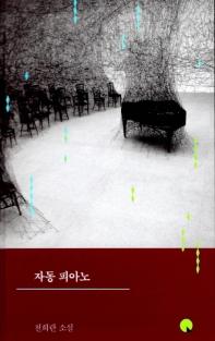 자동 피아노(소설Q 시리즈)