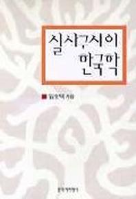 실사구시의 한국학