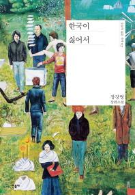 한국이 싫어서(오늘의 젊은 작가 7)(양장본 HardCover)