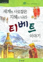티베트 이야기(아이세움배움터 13)(세계를 사로잡은 지혜의 나라)