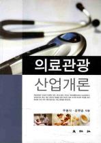 의료관광 산업개론
