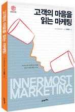 고객의 마음을 읽는 마케팅