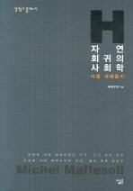 자연 회귀의 사회학(살림 H 클래식)(양장본 HardCover)