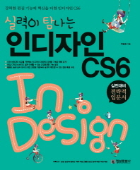 실력이 탐나는 인디자인 CS6(CD1장포함)