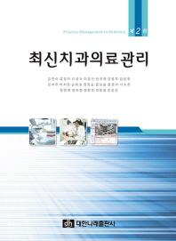 최신치과의료관리(2판)
