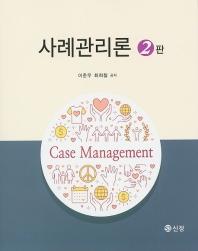 사례관리론(2판)