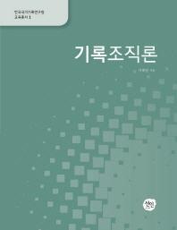 기록조직론(한국국가기록연구원 교육총서 1)