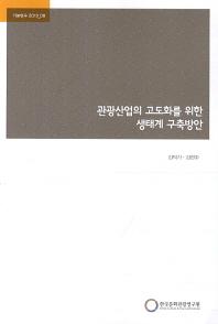 관광산업의 고도화를 위한 생태계 구축방안(기본연구 2013-08)