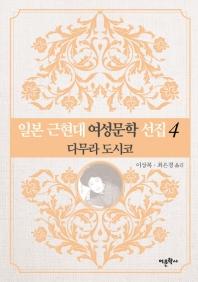 일본 근현대 여성문학 선집. 4: 다무라 도시코