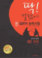 일본어 능력시험 N1 청해 (CD없음)