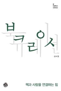 북큐레이션(비행학교 시리즈 4)