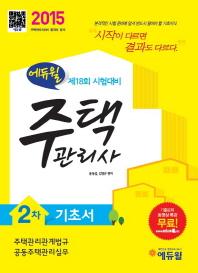 주택관리사 2차 기초서(2015)(에듀윌)
