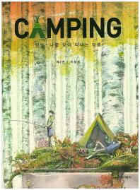 캠핑(CAMPING). 2