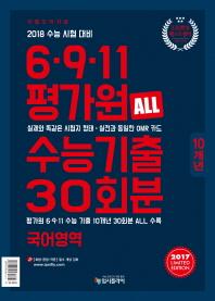 고등 국어영역 6, 9, 11 평가원 수능기출 30회분(2017)