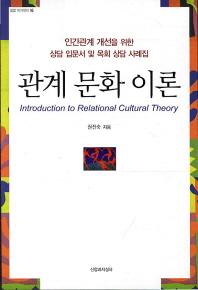 관계 문화 이론