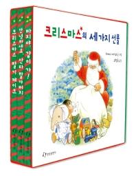 크리스마스의 세 가지 선물 세트(양장본 HardCover)(전3권)