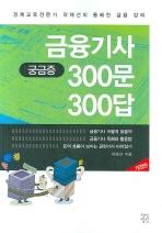 금융기사 궁금증 300문 300답(개정판)
