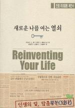 새로운 나를 여는 열쇠(Reinventing Your Life)