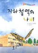 지하철역의 나비(한국아동문학대표작선집 10)