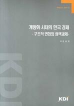 개방화 시대의 한국 경제(연구보고서 2007-01)