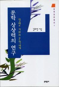 문학 상상력의 연구(김화영 문학선 2)