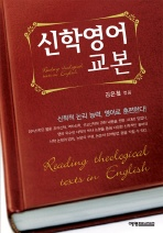 신학영어교본