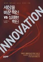 세상을 바꾼 혁신 VS 실패한 혁신(양장본 HardCover)
